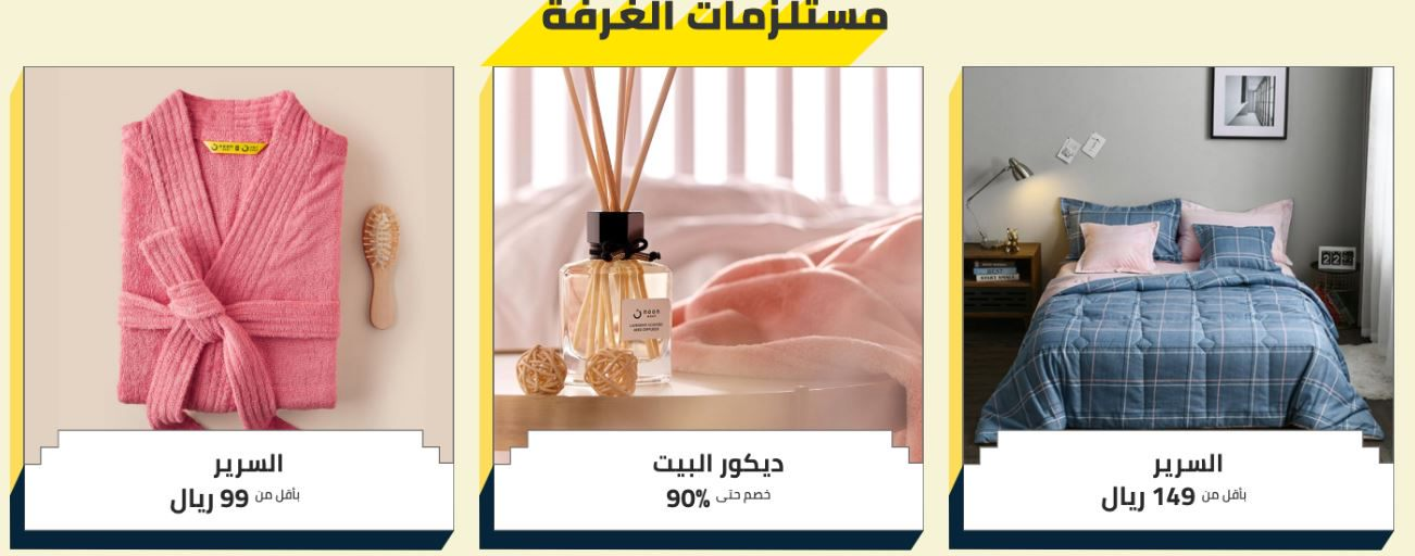 خصومات Noon 2020 في رمضان علي ديكورات المنزل